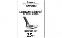 smesi-tehnogips-montazhniy-kley-gazosilikat-25