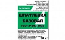 smesi-tehnogips-shpaklevka-bazovayz-20
